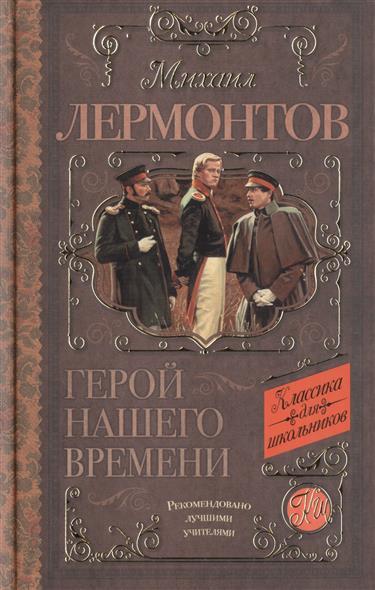 Лермонтов М.: Герой нашего времени. Роман. Поэмы