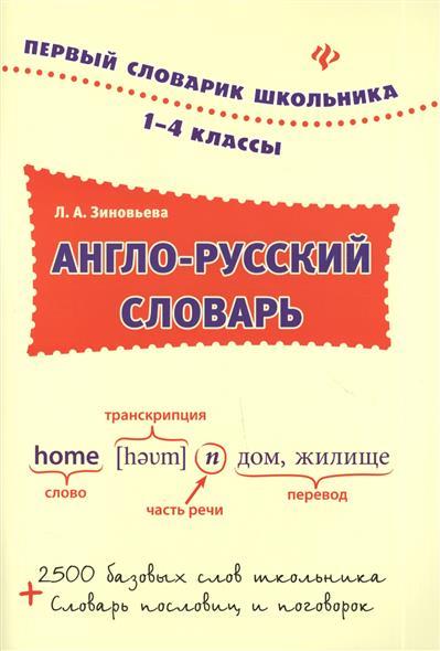 Англо-русский словарь. 1-4 классы