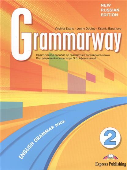 Dooley J., Evans V., Baranova K. Grammarway 2. Практическое пособие по грамматике английского языка dooley j evans v grammarway 2 with answers