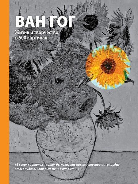 Говард М. Ван Гог. Жизнь и творчество в 500 картинах ISBN: 9785699673100