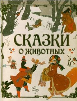 Аникин В. (переск.) Сказки о животных владимир аникин богатырская застава