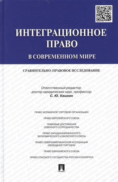 Кашкин С. (ред.) Интеграционное право в современном мире: сравнительно-правовое исследование интеграционное ��раво учебник