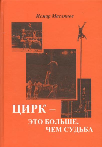 Маслянов И. Цирк - это больше чем судьба. К 70-летию со дня его рождения