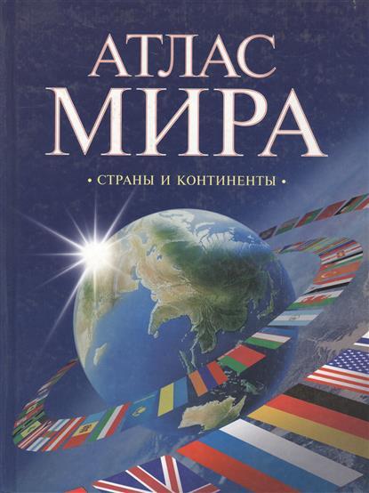 Атлас мира Страны и континенты