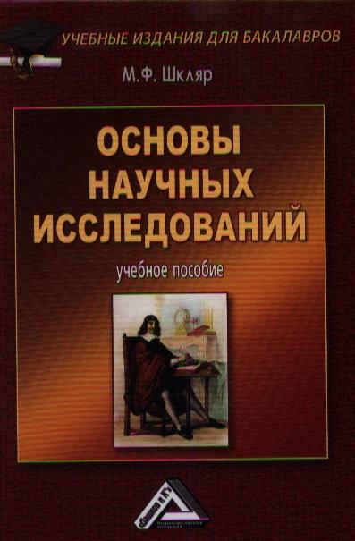 Основы научных исследований: Учебное пособие. 5-е издание