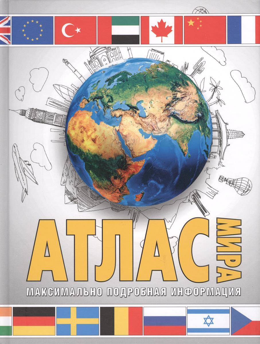 Юрьева М. Атлас мира. Максимально подробная информация атлас мира обзорно географический