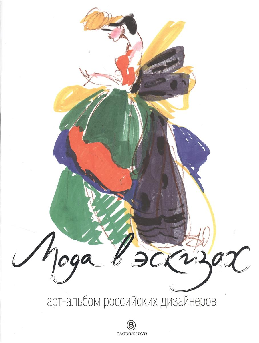 Положенцева Е.: Мода в эскизах. Арт-альбом российских дизайнеров