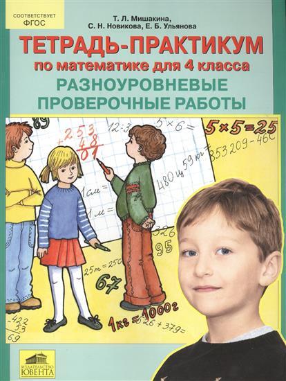 Тетрадь-практикум по математике для 4 класса. Разноуровневые проверочные работы