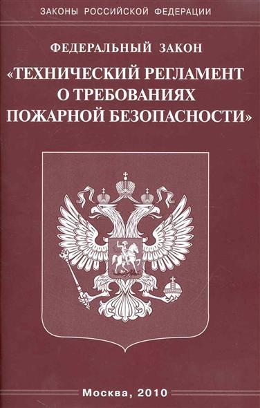 ФЗ Технический регламент о требов. пожарной безопасности