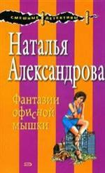 Александрова Н. Фантазии офисной мышки