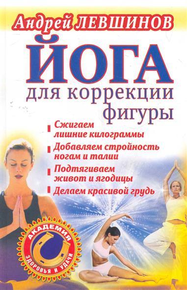 Йога для коррекции фигуры