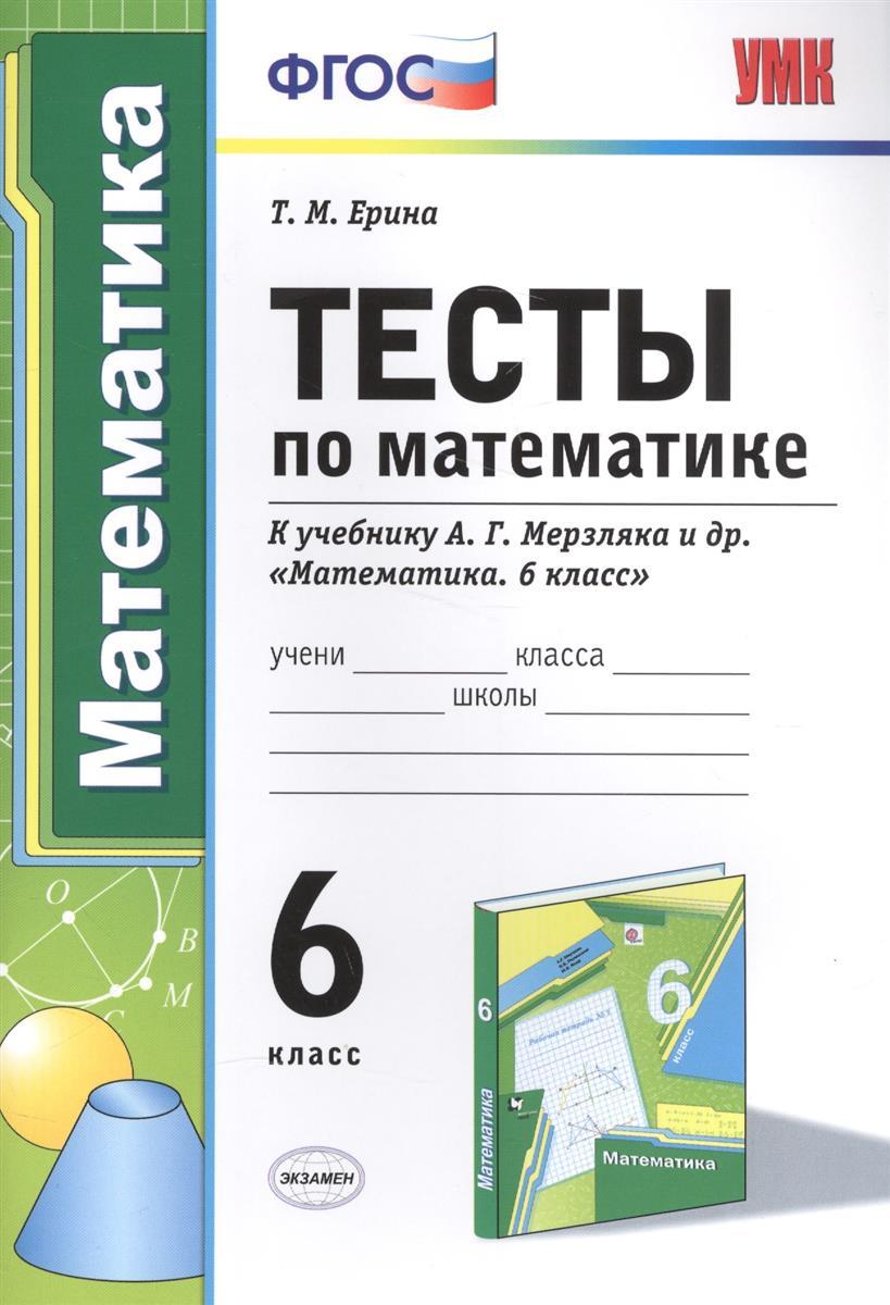 Ерина Т.: Тесты по математике. 6 класс. К учебнику А.Г. Мерзляка и др.