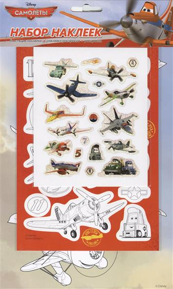 Самолеты: блестящие наклейки, наклейки-раскраски, раскраска disney самолеты наклейки и раскраски 2