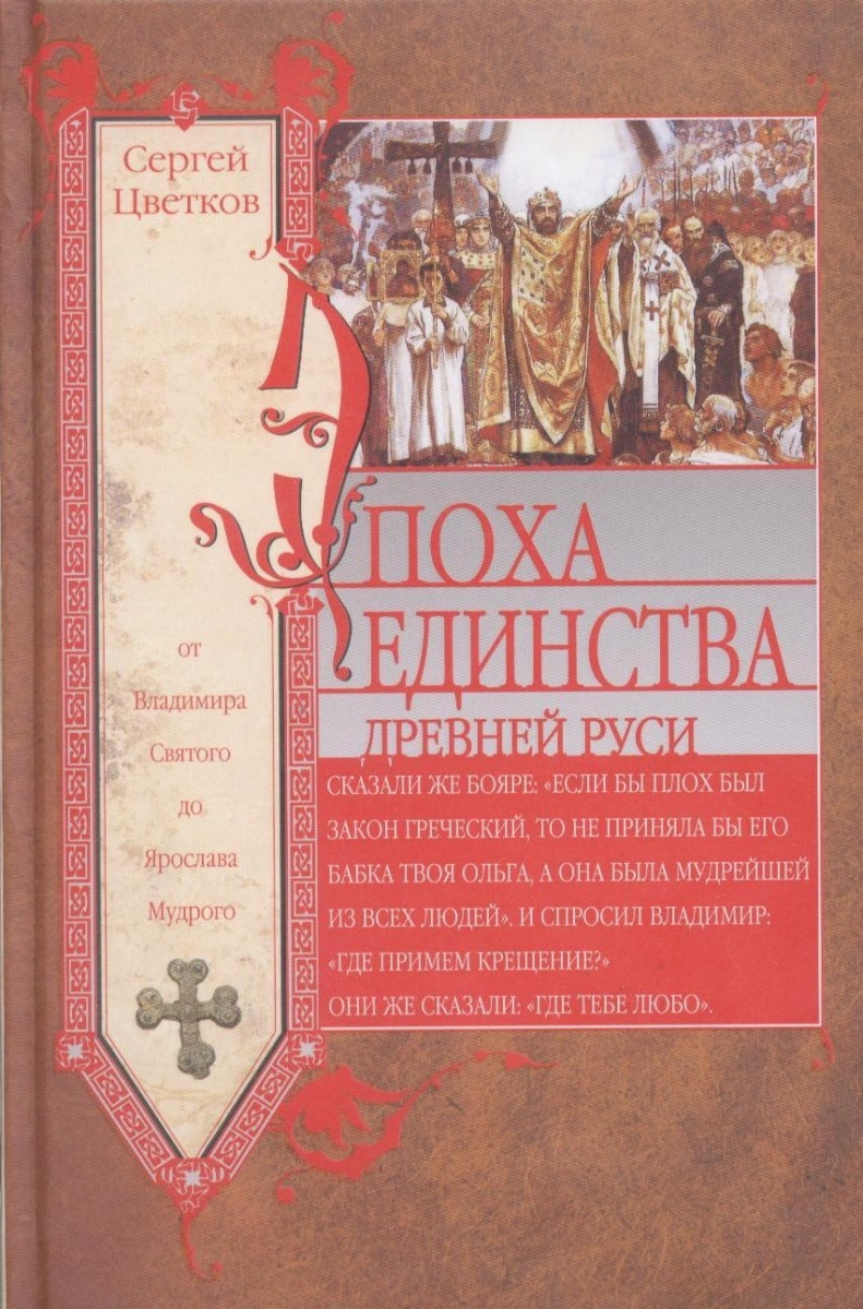 Цветков С. Эпоха единства Древней Руси. От Владимира Святого до Ярослава Мудрого
