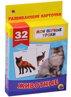 Развивающие карточки. Животные. 32 карточки