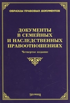 Документы в семейных и наследственных правоотношениях. Четвертое издание, с изменениями и дополнениями