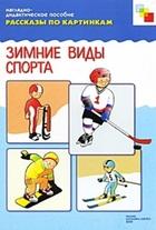 Рассказы по картинкам Зимние виды спорта