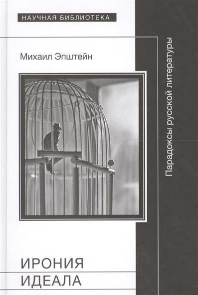 Эпштейн М. Ирония идеала. Парадоксы русской литературы