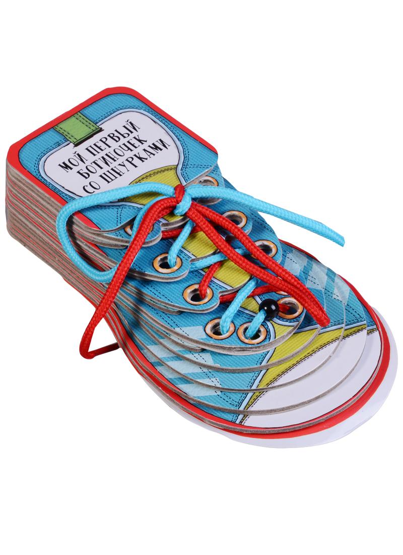 Фото - Ружичка О. Мой первый ботиночек со шнурками ружичка о как это придумали