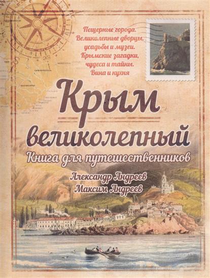 Андреев А., Андреев М. Крым великолепный. Книга для путешественников