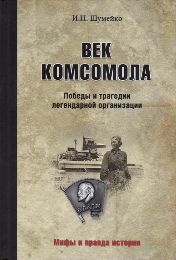 Век комсомола. Победы и трагедии легенд организации, Шумейко Игорь Николаевич