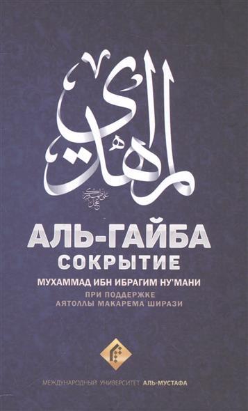 Сокрытие. Аль-Гайба
