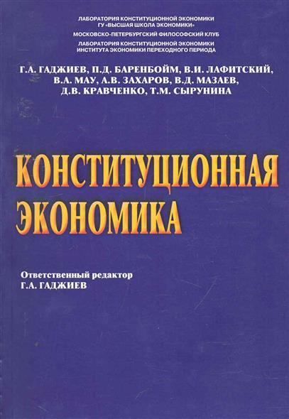 Конституционная экономика