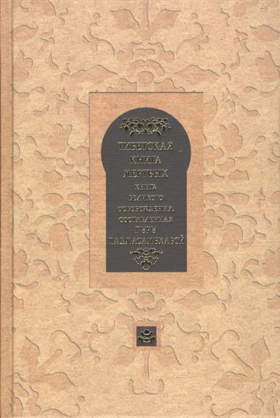Турман Р. (сост.) Тибетская книга мертвых. Книга Великого Освобождения, составленная гуру Падмасамбхавой