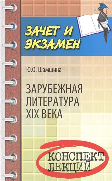 Зарубежная литература ХIХ века. Коспект лекций