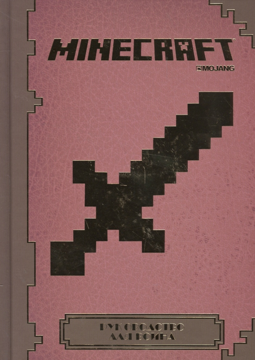 Токарев Б. (пер.) Minecraft. Руководство для воина minecraft руководство для начинающих