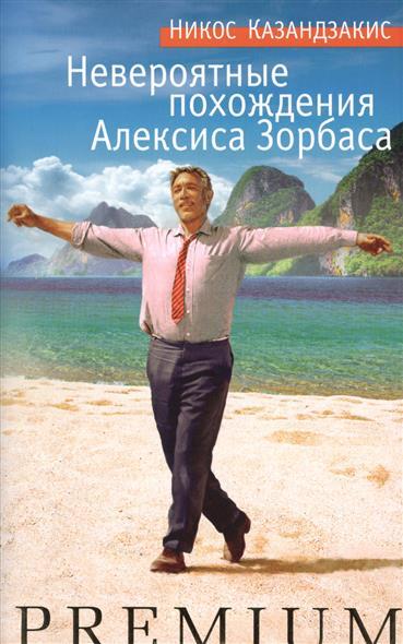 Казандзакис Н. Невероятные похождения Алексиса Зорбаса ирина красногорская похождения стахия
