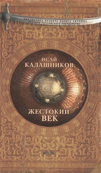Калашников И. Жестокий век жестокий романс dvd полная реставрация звука и изображения