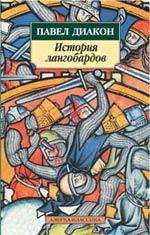История лангобардов