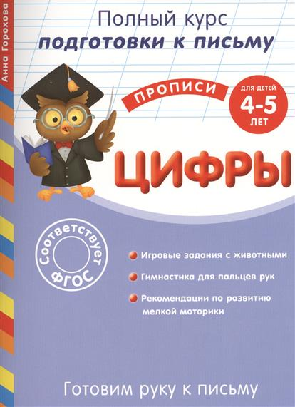 Горохова А. Готовим руку к письму. Цифры для детей 4-5 лет