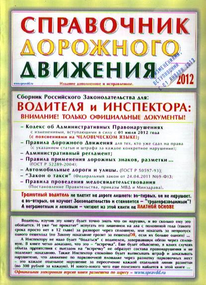 Справочник Дорожного Движения 2012. Издание дополненное и исправленное