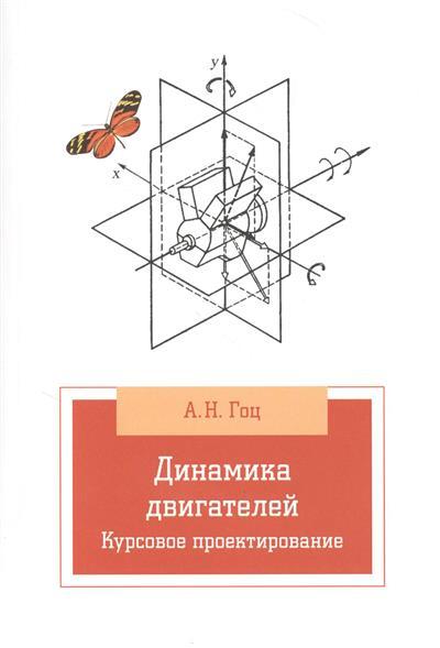 Гоц А. Динамика двигателей. Курсовое проектирование. 2-е издание, исправленное и дополненное грачев а создаем сайт на wordpress быстро легко бесплатно 2 е издание