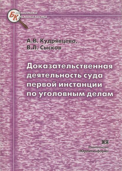 Доказательственная деятельность суда первой инстанции по уголов. делам