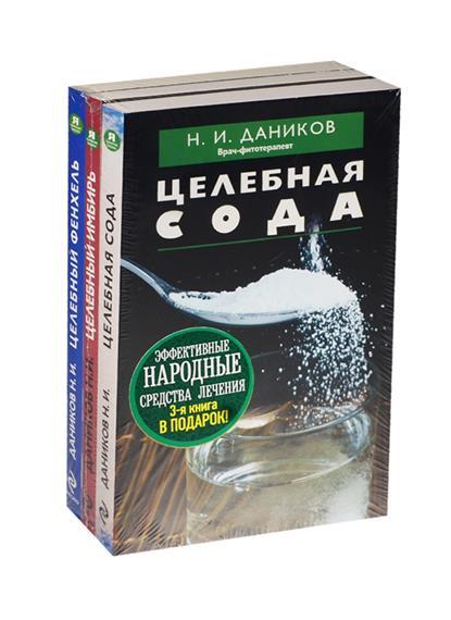Даников Н. Эффективные народные средства лечения (4): Целебный фенхель, Целебный имбирь. Целебная сода (комплект из 3-х книг в упаковке) цена