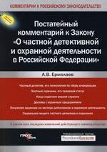 Пост. комментарий к Закону О част. детект. и охр. деят. в РФ