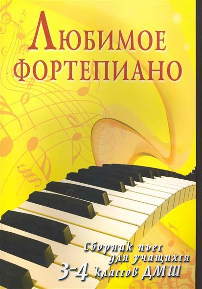 Любимое фортепиано Сборник пьес для уч. 3-4 кл. ДМШ
