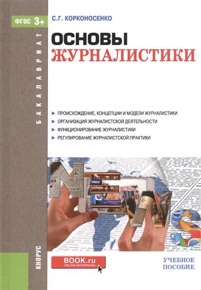 Корконосенко С. Основы журналистики. Учебное пособие для бакалавров