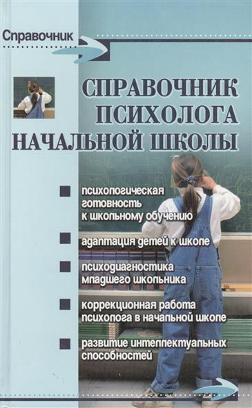 Справочник психолога начальной школы