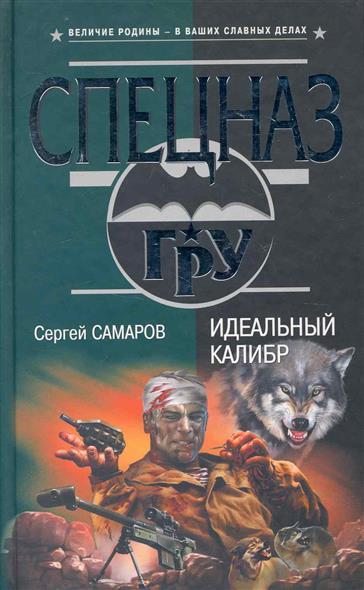Самаров С. Идеальный калибр грегор самаров трансвааль