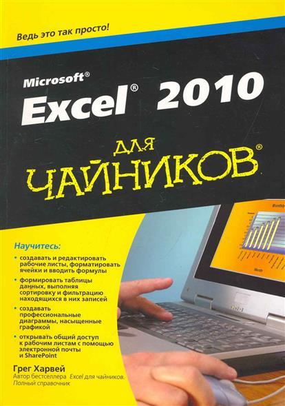 Excel 2010 для чайников от Читай-город
