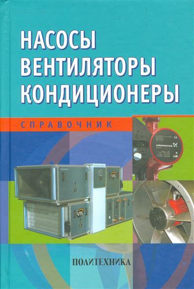 Росляков Е. (ред.) Насосы. Вентиляторы. . Справочник