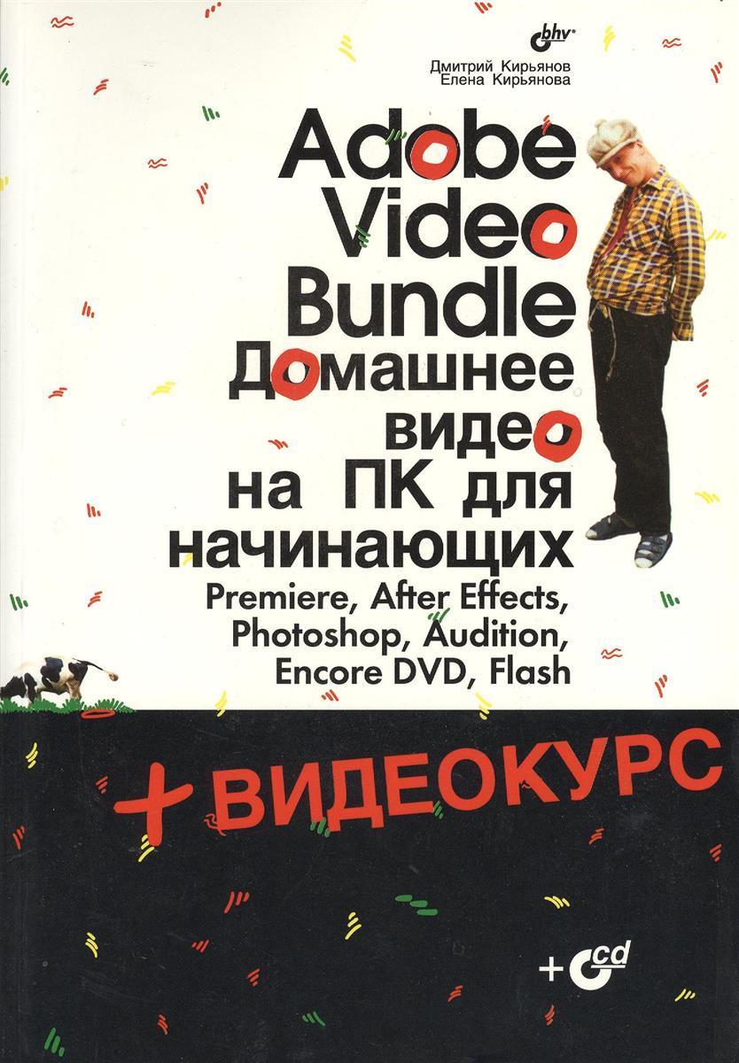 Adobe Video Bundle. Домашнее видео на ПК для начинающих (+CD)