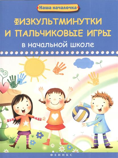 Диченскова А. Физкультминутка и пальчиковые игры в начальной школе патрикеев а гимнастика и подвижные игры в начальной школе