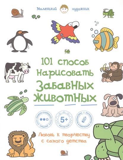 Полбенникова А. (ред.) 101 способ нарисовать забавных животных моделирование забавных животных из шариков
