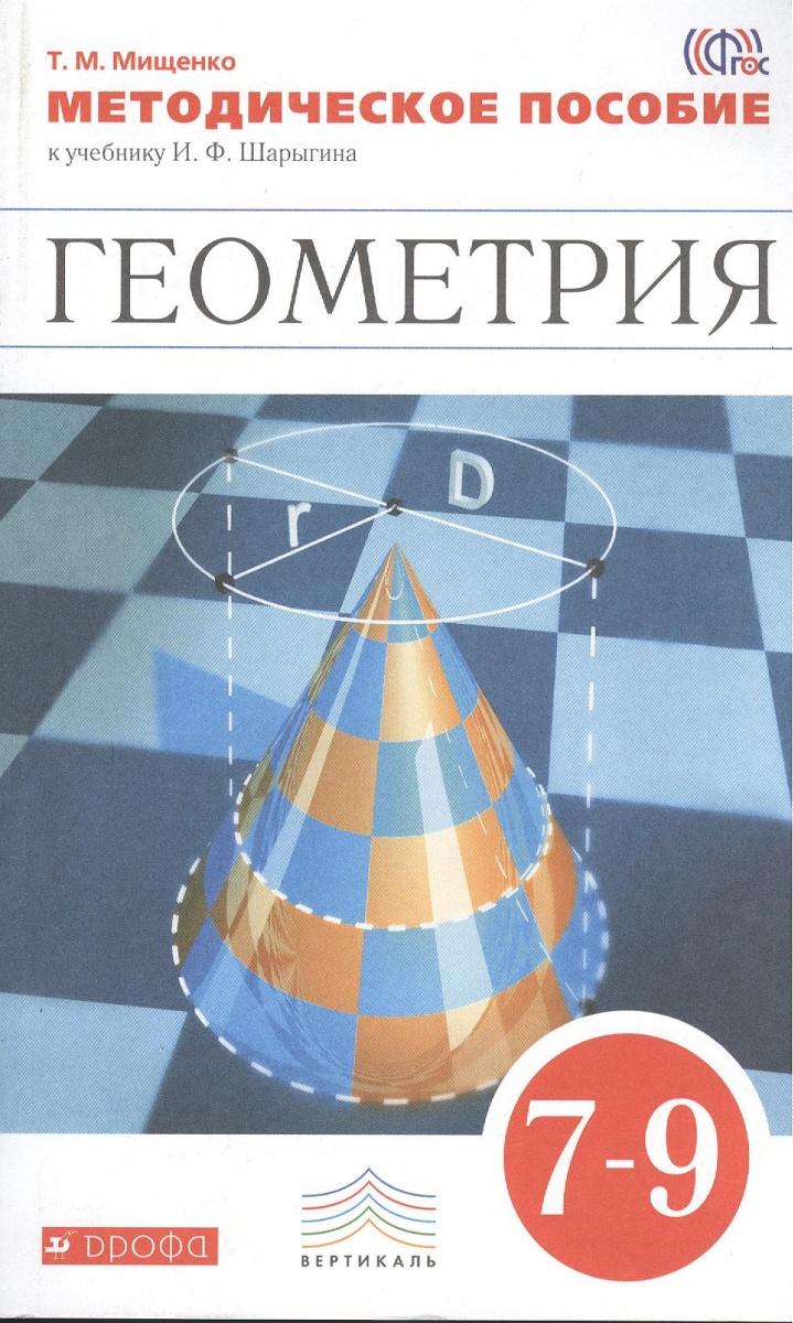 Геометрия. 7-9 классы. Методическое пособие к учебнику И.Ф. Шарыгина