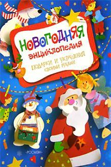 Беринова И. (пер.) Новогодняя энц. Подарки и украшения своими руками